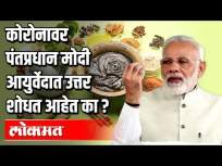 पंतप्रधान मोदी यांनी साधला देशातील आयुर्वेदाचार्यांशी संपर्क - Marathi News | PM Modi contacted Ayurvedic workers in the country | Latest health Videos at Lokmat.com
