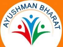 आयुष्मान भारत : २.८५ लाख लाभार्थी 'गोल्डन कार्ड'पासून वंचित