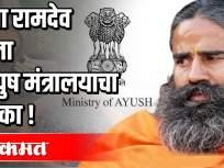 बाबा रामदेव यांना आयुष मंत्रालयाचा फटका! - Marathi News | Baba Ramdev hit by AYUSH Ministry! | Latest national Videos at Lokmat.com
