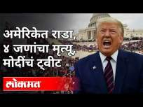अमेरिकेत राडा, ४ जणांचा मृत्यू   मोदींचं ट्वीट   PM Modi Tweet On America   India News - Marathi News   Rada kills 4 in US Modi's tweet   PM Modi Tweet On America   India News   Latest international Videos at Lokmat.com