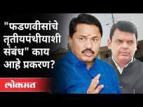 """फडणवीसांचे तृतीयपंथीयाशी संबंध"" काय आहे प्रकरण? Devendra Fadnavis And Nana Patole 