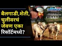 Agro Tourism At Its Best |Budget Friendly Near To Mumbai | शहरी भागात गावची आठवण करून देणारा रिसॉर्ट - Marathi News | Agro Tourism At Its Best | Budget Friendly Near To Mumbai | A resort reminiscent of a village in an urban area | Latest oxygen Videos at Lokmat.com