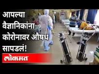 कोरोनावर 2-deoxy-D-Glucose या औषधाला परवानगी मिळाली | DRDO Anti Covid Drug 2-deoxy-D-Glucose By DCGI - Marathi News | Coronavirus 2-deoxy-D-Glucose DRDO Anti Covid Drug 2-deoxy-D-Glucose By DCGI | Latest maharashtra Videos at Lokmat.com