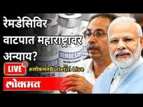 LIVE - गुजरातवर प्रेम दाखवून महाराष्ट्रावर अन्याय केला का? Shortage Of Remdesivir In Maharashtra - Marathi News | LIVE - Did you do injustice to Maharashtra by showing love to Gujarat? Shortage Of Remdesivir In Maharashtra | Latest maharashtra Videos at Lokmat.com