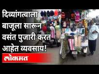 दिव्यांगत्वाला बाजूला सारून वसंत पुजारी करत आहेत व्यवसाय | Inspirational Story From Pune | Pune News - Marathi News | Vasant Pujari is doing business by putting aside Divyangatva Inspirational Story From Pune | Pune News | Latest maharashtra Videos at Lokmat.com