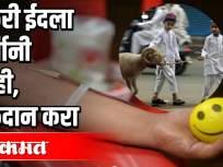 बकरी ईदला कुर्बानी नाही, रक्तदान करा - Marathi News | Goat Eid is not a sacrifice, donate blood | Latest national Videos at Lokmat.com