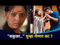 """बकुळा"" पुन्हा येणार का ? Bakula Namdev Ghotale 
