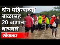 राज्यात परतीच्या पावसाचा हाहाकार | Flood In Baramati and Indapur, Pandharpur | Rain In Maharashtra - Marathi News | The hailstorm of return rains in the state | Flood In Baramati and Indapur, Pandharpur | Rain In Maharashtra | Latest maharashtra Videos at Lokmat.com