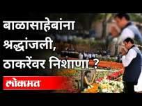 बाळासाहेबांना श्रद्धांजली, ठाकरेंवर निशाणा | Devendra Fadanvis On Balasaheb Thackeray Smrutidin - Marathi News | Tribute to Balasaheb, target to Thackeray | Devendra Fadanvis On Balasaheb Thackeray Smrutidin | Latest maharashtra Videos at Lokmat.com