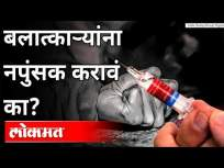बलात्काऱ्यांना नपुंसक करावं का? Rapists should be made impotent? - Marathi News | Should rapists be made impotent? Rapists should be made impotent? | Latest international Videos at Lokmat.com