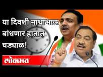 खडसेंसोबत अजून कोण प्रवेश करणार?Jayant Patil On Eknath Khadse | Maharashtra News - Marathi News | Who else will enter with Khadse? Jayant Patil On Eknath Khadse | Maharashtra News | Latest politics Videos at Lokmat.com