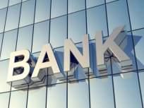 नगर जिल्हा बँक भरतीची फेरतपासणी;सहकार आयुक्तांचा आदेश
