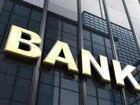 Bank Strike : सलग तीन दिवस बँका राहणार बंद, इंडियन बँक असोसिएशनने दिली संपाची हाक