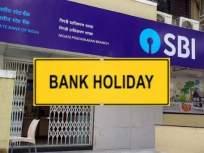 ऑक्टोबर आला! हिट नाही सुट्यांसाठी सुपरहिट काळ; जाणून घ्या बँकांचा हॉलिडे - Marathi News   October has come! see Bank Holiday's and be ready   Latest national Photos at Lokmat.com