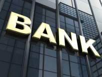 लॉकडाऊनच्या काळात बँकेत जाताय? .. मग या सूचनांचे पालन करा - Marathi News | Moving to a bank during lockdown? .. then follow these instructions | Latest nagpur News at Lokmat.com