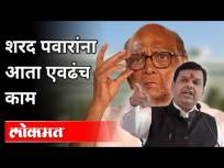 शरद पवारांना आता एवढंच काम Devendra Fadanvis On Sharad Pawar | Maharashtra News | Lokmat - Marathi News | Devendra Fadanvis On Sharad Pawar | Maharashtra News | Lokmat | Latest politics Videos at Lokmat.com