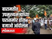 बारामतीत उपमुख्यमंत्र्यांच्या घरासमोर ढोल बजाओ आंदोलन | Ajit Pawar | Baramati | Maharashtra News - Marathi News | Play drum in front of Deputy Chief Minister's house in Baramati | Ajit Pawar | Baramati | Maharashtra News | Latest maharashtra Videos at Lokmat.com