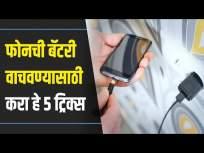 Secret Tricks to Save Phone Battery I फोनची बॅटरी वाचवण्यासाठी 5 ट्रिक्स | Lokmat Oxygen - Marathi News | Secret Tricks to Save Phone Battery I 5 Tricks to Save Phone Battery | Lokmat Oxygen | Latest oxygen Videos at Lokmat.com