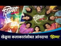 खेळूया कलाकारांसोबत 'झिम्मा' | Jhimma Poster Out | Siddharth Chandekar, Sayali Sanjeev, Hemant Dhome - Marathi News | 'Jhimma' with play artists | Jhimma Poster Out | Siddharth Chandekar, Sayali Sanjeev, Hemant Dhome | Latest entertainment Videos at Lokmat.com