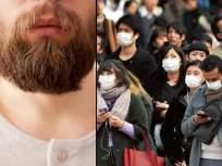दाढी असलेल्यांना कोरोनाचा धोका अधिक राहतो का? जाणून घ्या रिसर्च... - Marathi News | Coronavirus : can Long beard spread coronavirus infection? api | Latest health News at Lokmat.com