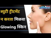 ब्युटी ट्रीटमेंटशिवाय मिळावा सुंदर त्वचा | Foods For Glowing Skin | Skin Whitening Diet - Marathi News | Get beautiful skin without beauty treatment | Foods For Glowing Skin | Skin Whitening Diet | Latest oxygen Videos at Lokmat.com