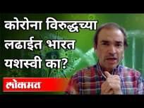 कोरोना विरूद्धच्या लढाईत भारत यशस्वी का? Dr. Ravi Godse On India's Successful Battle against Corona - Marathi News | Is India successful in the battle against Corona? Dr. Ravi Godse On India's Successful Battle against Corona | Latest international Videos at Lokmat.com