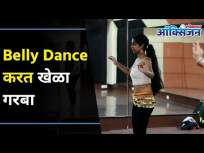 Belly Dance करत खेळा डिसेंट गरबा | Garba With Belly Dance | Belly Garba | Navratri 2020 - Marathi News | Play Belly Dance Garba With Belly Dance | Belly Garba | Navratri 2020 | Latest oxygen Videos at Lokmat.com