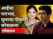 पिशोरच्या लढतीत आदित्य आणि संजना जाधवांची हार | Sanjana Jadhav | Grampanchayat Election Results 2021 - Marathi News | Aditya and Sanjana Jadhav lose in Peshawar Sanjana Jadhav | Grampanchayat Election Results 2021 | Latest maharashtra Videos at Lokmat.com
