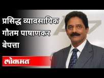 प्रसिद्ध व्यवसायिक गौतम पाषाणकर बेपत्ता | Gautam Pashankar Missing | Pune News - Marathi News | Famous businessman Gautam Pashankar goes missing Gautam Pashankar Missing | Pune News | Latest pune Videos at Lokmat.com
