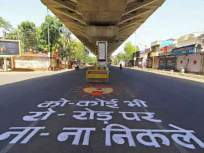 LockDown:'ब्रेक दचेन'निर्बंध लागू झाले; कोणाला परवानगी?जाणून घ्या तुमच्यामनातील प्रश्नांची उत्तरे... - Marathi News | LockDown: 'Break the chain' restrictions imposed; Know the answers to the questions in your mind ... | Latest maharashtra News at Lokmat.com