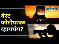 Are You A Photography Enthusiast? Saurav Sinha Photography Tips | बेस्ट फोटोग्राफर व्हायचंय? - Marathi News | Are You A Photography Enthusiast? Saurav Sinha Photography Tips | Want to be the best photographer? | Latest oxygen Videos at Lokmat.com
