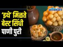 'इथे' मिळते बेस्ट सिंधी पाणी पुरी | Sindhi Pani Puri | Being Bhukkad | Lokmat Oxygen - Marathi News | Best Sindhi Pani Puri | Sindhi Pani Puri | Being Bhukkad | Lokmat Oxygen | Latest oxygen Videos at Lokmat.com
