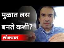 मुळात लस बनते कशी? How is a vaccine made? Dr. Ravi Godse On Corona Vaccine | India News - Marathi News | How is a vaccine made? How is a vaccine made? Dr. Ravi Godse On Corona Vaccine | India News | Latest international Videos at Lokmat.com