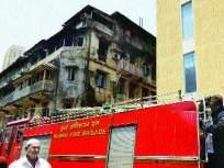 'पंजाब महाल'ला लागलेल्या आगीत दोन ज्येष्ठ महिलांचा गुदमरून मृत्यू