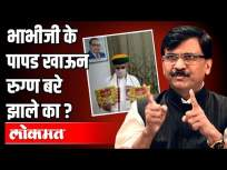 भाभीजीके पापड खाऊन रुग्ण बरे झाले का ? Sanjay Raut | Bhabhi Ji Papad for Covid | Rajyasabha - Marathi News | Did the patient get cured by eating niece's papad? Sanjay Raut | Bhabhi Ji Papad for Covid | Rajyasabha | Latest politics Videos at Lokmat.com