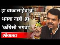 हा बाळासाहेबांचा भगवा नाही, हा 'काँग्रेसी भगवा | Devendra Fadnavis on Shivsena | Maharashtra News - Marathi News | This is not Balasaheb's saffron, this is 'Congress saffron' Devendra Fadnavis on Shivsena | Maharashtra News | Latest maharashtra Videos at Lokmat.com