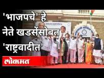 'भाजपचे' हे नेते खडसेसोबत 'राष्ट्रवादीत' | Eknath Khadse and Other Politicians in NCP | Maharashtra - Marathi News | This 'BJP' leader is in 'NCP' with Khadse Eknath Khadse and Other Politicians in NCP | Maharashtra | Latest politics Videos at Lokmat.com