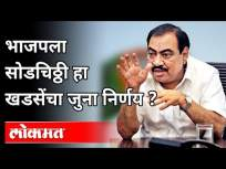भाजपला सोडचिठ्ठी हा खडसेंचा जुना निर्णय? Eknath Khadse Joining NCP | Maharashtra News - Marathi News | Khadse's old decision to leave BJP? Eknath Khadse Joining NCP | Maharashtra News | Latest politics Videos at Lokmat.com