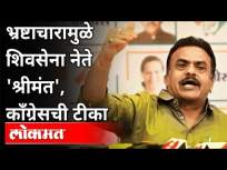 भ्रष्टाचारामुळे शिवसेना नेते 'श्रीमंत', काँग्रेसची टीका | Sanjay Nirupam On Shivsena | Maharashtra - Marathi News | Shiv Sena leader 'rich' due to corruption, Congress criticizes | Sanjay Nirupam On Shivsena | Maharashtra | Latest maharashtra Videos at Lokmat.com