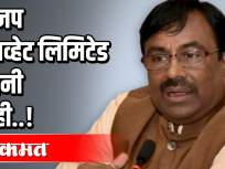 भाजप प्रायव्हेट लिमिटेड कंपनी नाही - Marathi News | BJP is not a private limited company | Latest maharashtra Videos at Lokmat.com
