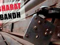 Bharat Bandh: व्यापाऱ्यांचा आज भारत बंद; कोणत्या सेवा बंद राहणार? वाचा सविस्तर - Marathi News | Bharat Bandh Today Against Fuel Price Hike, GST, E-Way Bill: What Services Will Get Affected, What Will Not | Latest national News at Lokmat.com
