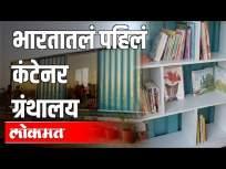 भारतातलं पहिलं कंटेनर ग्रंथालय