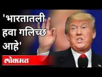 ट्रम्प म्हणाले 'भारतातली हवा गलिच्छ आहे' - Marathi News | Trump says 'air in India is dirty' | Latest international Videos at Lokmat.com