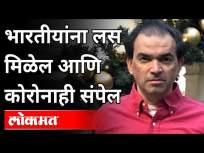 भारतीयांना लस मिळेल आणि कोरोनाही संपेल | Dr Ravi Godse on Corona Vaccine | India News - Marathi News | Indians will get vaccinated and corona will also run out Dr Ravi Godse on Corona Vaccine | India News | Latest international Videos at Lokmat.com