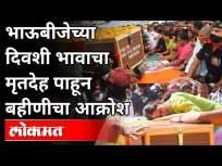 भाऊबीजेच्या दिवशीच भावाचा मृतदेह, बहिणीचा आक्रोश - Marathi News   Brother's body, sister's cry on the day of brother-in-law   Latest maharashtra Videos at Lokmat.com