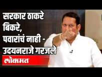 सरकार ठाकरे बिकरे, पवारांचं नाही | Udayanraje Bhosale | Maharashtra News - Marathi News | Government sells Thackeray, not Pawar | Udayanraje Bhosale | Maharashtra News | Latest politics Videos at Lokmat.com