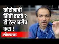 कोरोनाची भिती वाटते? ही टेस्ट घरीच करा - Marathi News | Afraid of Corona? Do this test at home | Latest international Videos at Lokmat.com