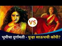 भूमीचा दुर्गामती - पुन्हा साऊथची कॉपी? Bhumi Pednekar | Durgamati | Lokmat CNX Filmy - Marathi News | Durgamati of the land - a copy of the South again? Bhumi Pednekar | Durgamati | Lokmat CNX Filmy | Latest entertainment Videos at Lokmat.com