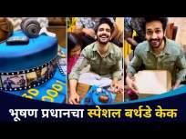 भूषण प्रधानचा स्पेशल बर्थडे केक | Bhushan Pradhan Birthday Cake | Lokmat CNX Filmy - Marathi News | Bhushan Pradhan's Special Birthday Cake | Bhushan Pradhan Birthday Cake | Lokmat CNX Filmy | Latest entertainment Videos at Lokmat.com