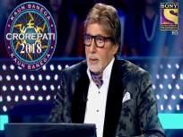 'जंजीर' सिनेमासाठी सलीम-जावेद यांनी अमिताभ यांना का निवडलं? च्युईंगमसोबत आहे कनेक्शन.... - Marathi News | KBC 12 : Amitabh Bachchan shares how he get role in Zanjeer | Latest television News at Lokmat.com